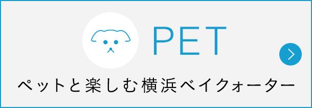 ペットと楽しむ横浜ベイクォーター