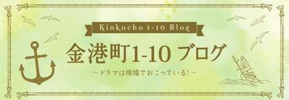 金港町1-10ブログ