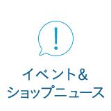 イベント&ショップニュース