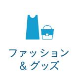 ファッション&グッズ