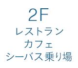 2F レストラン カフェ シーバス乗り場