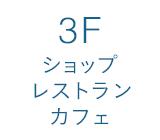 3F ショップ レストラン カフェ