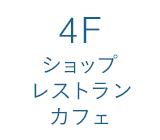 4F ショップ レストラン カフェ