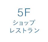 5F ショップ レストラン