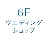 6F ウェディング ショップ
