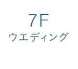 7F ウェディング