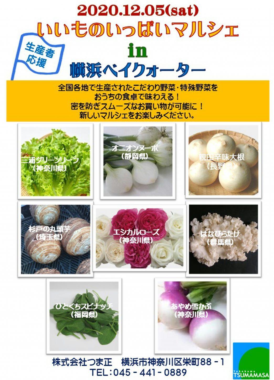 つま正 野菜セット¥3,500 ※写真は一例です